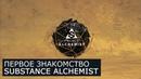 Substance Alchemist - Создание материала, экспорт текстур Уроки для начинающих