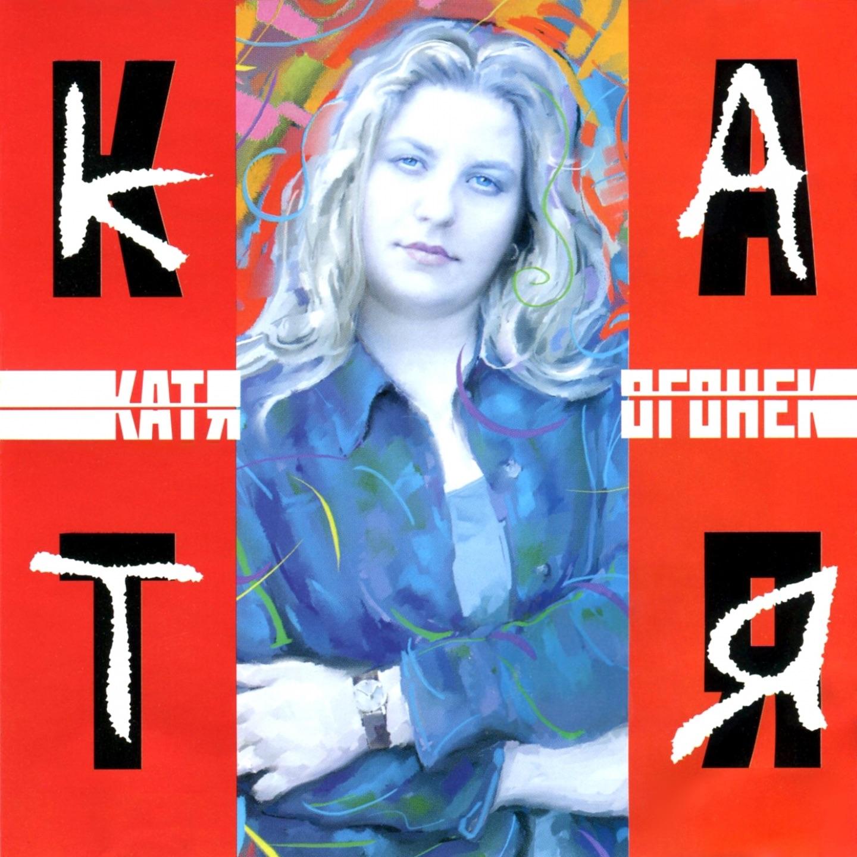 Катя Огонек album Катя