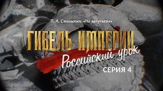 Гибель империи. Российский урок. 4-я серия