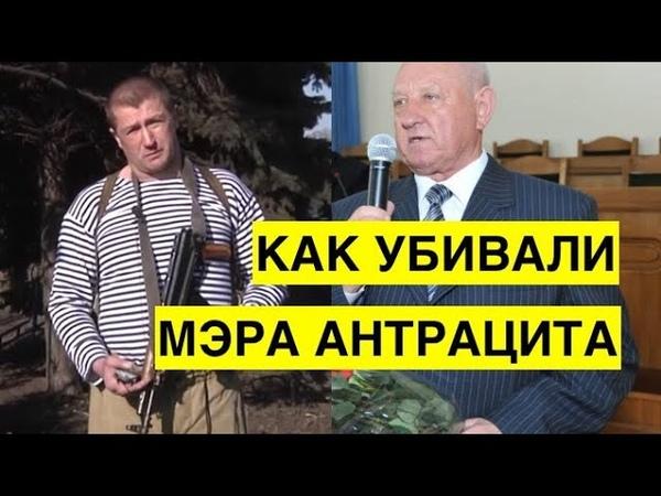 Дикость Боевики ЛНР похитили и пытали мэра Антрацита а потом открыли ему мемориальную доску