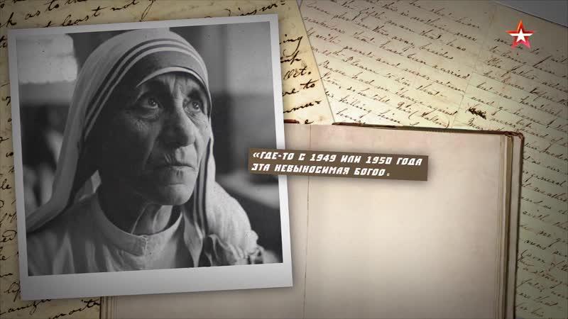 Мать Тереза. Ангел из ада - Телеканал «Звезда»
