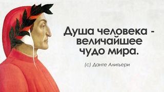 Лучшее от Данте Алигьери. Цитаты, афоризмы и мудрые слова