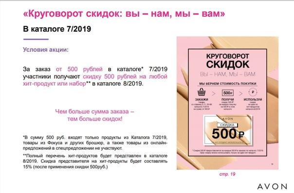 Аvon.ru акции радиант косметика купить