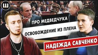 Про Медведчука, освобождение из плена и Минскую группу. Надежда Савченко интервью
