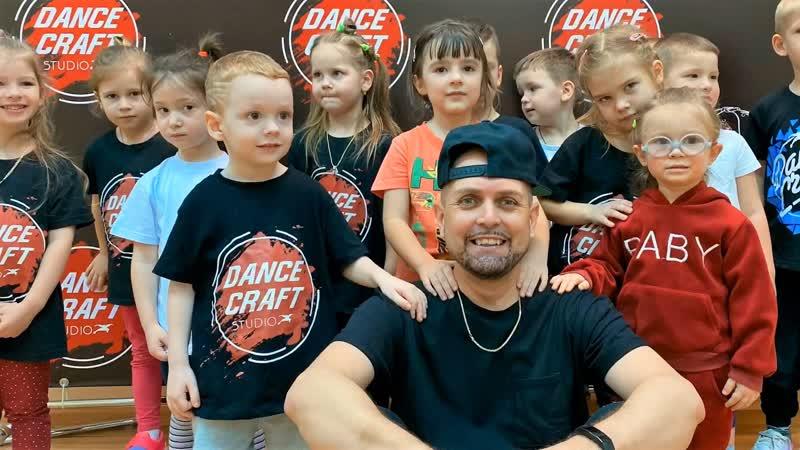 Танцуют малыши | DANCE CRAFT | Бебики (3-5 лет) | 2020