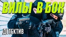 Интересный фильм про острые ощущения - ВИЛЫ В БОК / Русские детективы новинки 2020