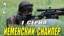 От этого фильма стынет кровь!! ЙЕМЕНСКИЙ СНАЙПЕР 2 СЕРИЯ. Русские боевики смотреть онлайн