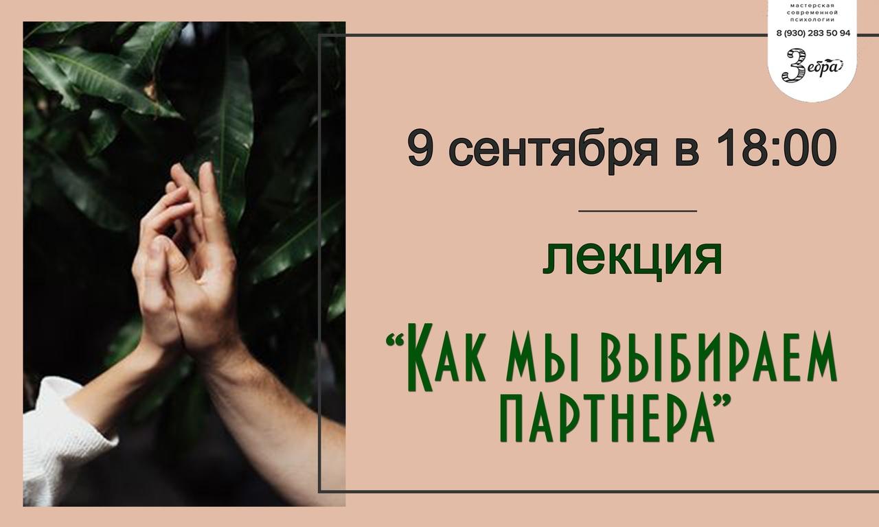 """Афиша Нижний Новгород Лекция """"Как мы выбираем партнера"""""""