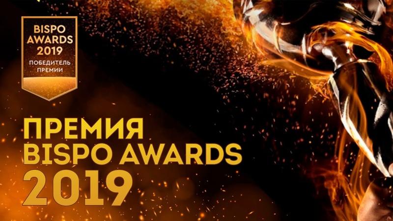 Премия BISPO AWARDS 2019