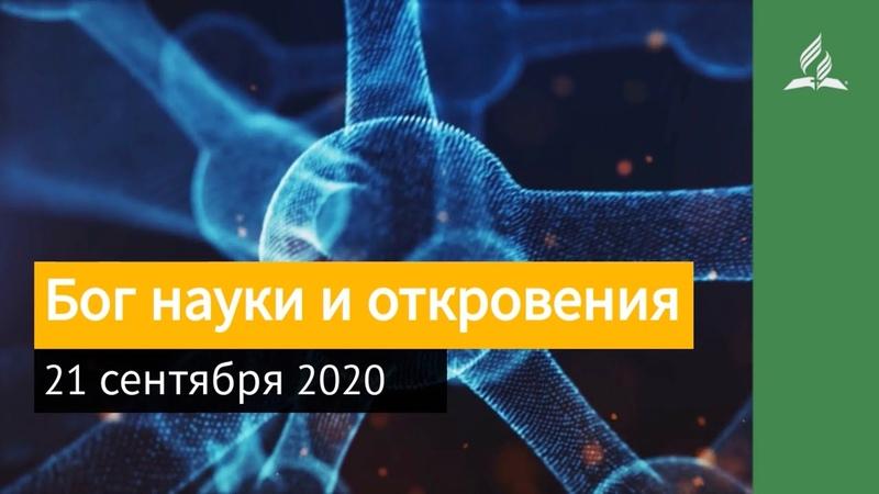 21 сентября 2020 Бог науки иоткровения Взгляд ввысь Адвентисты