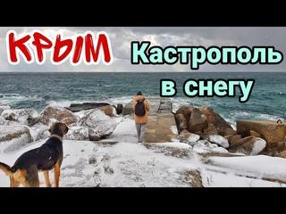 ТАКОГО вы еще НЕ ВИДЕЛИ: набережную и пляжи в Кастрополе засыпало снегом. Крым 2021, Ялта