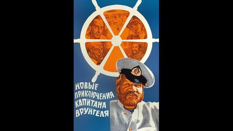 Новые приключения капитана Врунгеля СССР 1978г