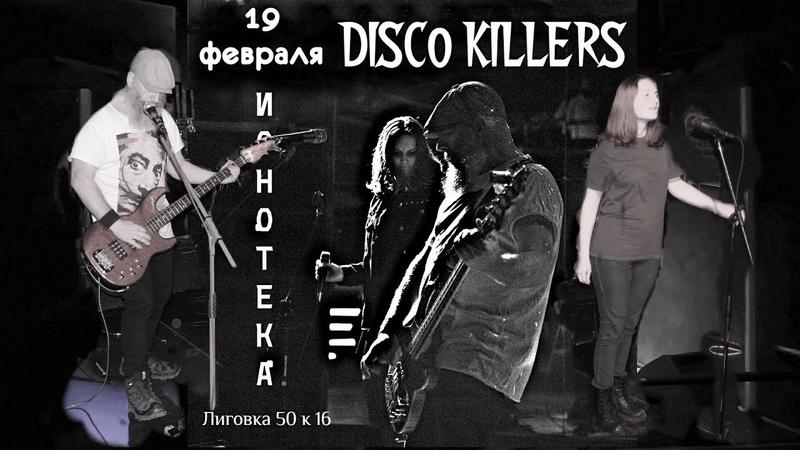 Disco Killers (Ю. Соболев) - Кировский завод 19/02/20 СПб