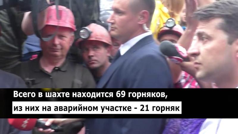 Зеленский - ОБВАЛ на шахте Лісова | НОВОСТИ UA
