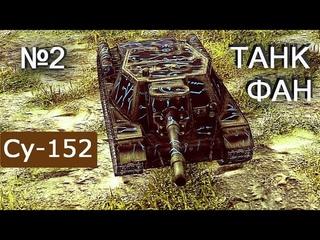 "Разглядываем ""Импульсный код"" на СУ-152 | TANK-FAN in WOT Blitz | Выпуск 2"