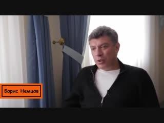 Немцов о Путине и его психиатрии.Жить стало лучше,но противнее! 2015
