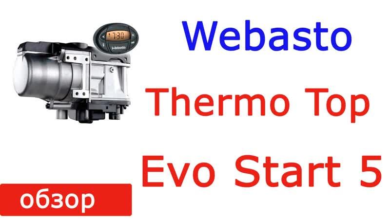 Обзор Вебасто Термо Топ Старт 5 (Webasto TT Start)