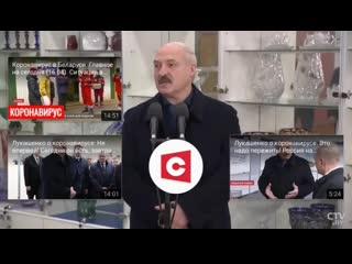 Лукашенко о российских тестах по коронавирусу. Очень познавательно.Команда Служения за ОтечествоОтраковский Иван Александрович