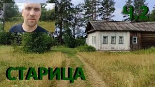 Село СТАРИЦА Свечинского района ИЮЛЬ 2021 (часть 2)