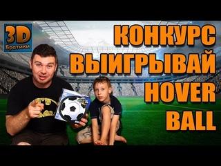 КОНКУРС!!! Выигрывай Hover Ball. Обзор Hover Ball в честь Чемпионата Мира по Футболу