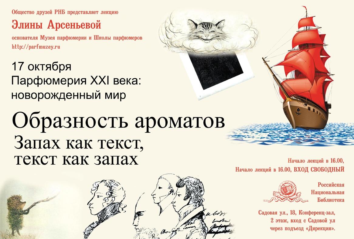 ЛЕКЦИЯ В РНБ