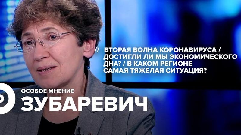 Особое мнение Наталья Зубаревич 25 11 20