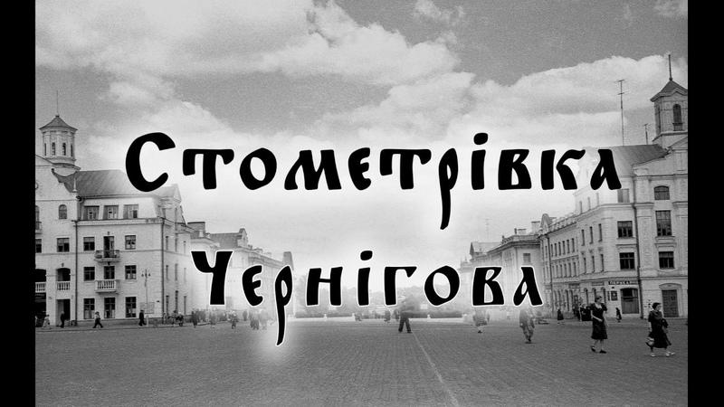 Стометрівка Чернігова Історія будівництва відрізку проспекту Миру від площі до проспекту Перемоги