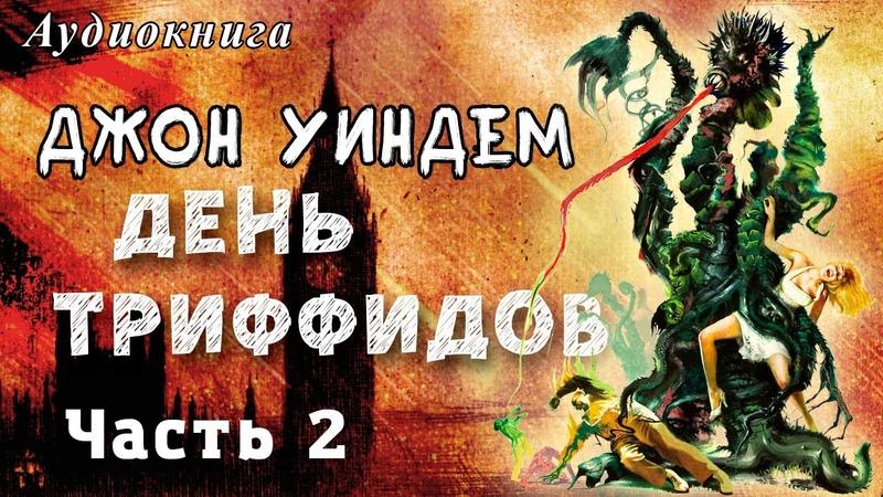 Джон Уиндем ДЕНЬ ТРИФФИДОВ Часть 2 из 2 Аудиокнига фантастика