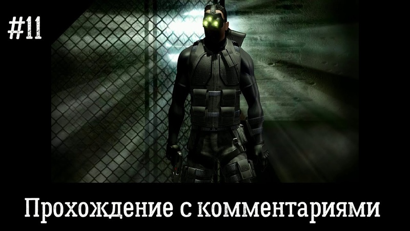 Splinter Cell 2002 с комментариями 11 проникновение в здание Калинатек