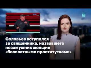 Соловьев вступился за священника, назвавшего незамужних женщин «бесплатными проститутками»