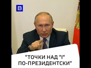 Путин поручил расставить все точки над i