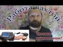 Работа вахтой STH GROUP АО ТАНДЕР МАГНИТ Комплектовщик за 81000 рублей Правда или ложь
