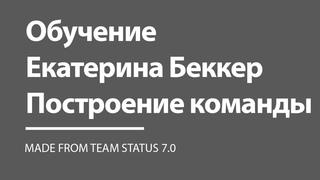 ОБУЧЕНИЕ ПО ПОСТРОЕНИЮ КОМАНДЫ STATUS 7.0