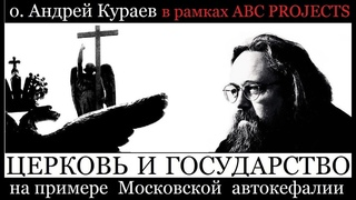 Церковь и государство на примере московской автокефалии - протодиакон Андрей Кураев