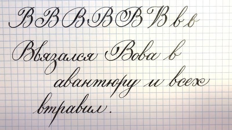 Буква В как писать красиво каллиграфическим почерком