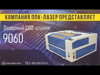 Обзор лазерного CO2-станка 9060