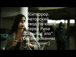 Гансталкинг - перевод по книге Марка Рича