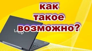 Ремонт ноутбука SONY Vaio SVE171E13V после падения.