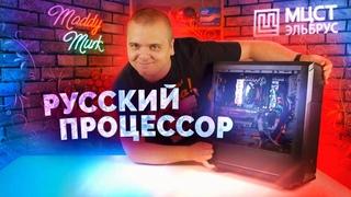 РУССКИЙ ПК НА ЭЛЬБРУС - Обзор, разборка и тест в играх!