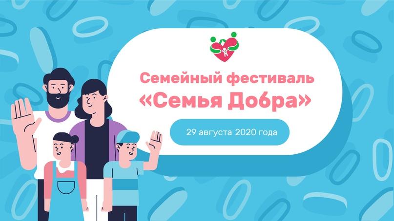 Добровольцы кинокомпании «Союз Маринс Групп» на фестивале «Семья добра»