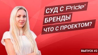 Суд с PRIDE CAR AUDIO / новинки у брендов / что с ИЖом - #miss_spl