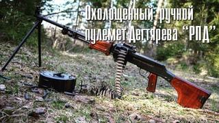 """Видео обзор (стрельба) Охолощенный РПД """"Ручной пулемет Дегтярева"""""""
