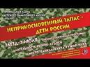 Летняя Смена Неприкосновенный запас-Дети России. Промо