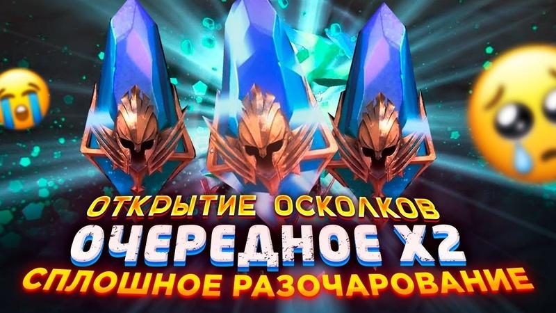 Открытие ДРЕВНИХ осколков под х2 RAID Raid Shadow Legends