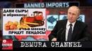 Продовольственное эмбарго Неутешительные итоги пятилетки путинских контрсанкций