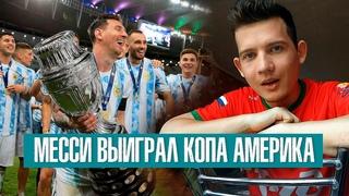Месси выиграл ПЕРВЫЙ трофей с Аргентиной! Теперь он точно лучший?