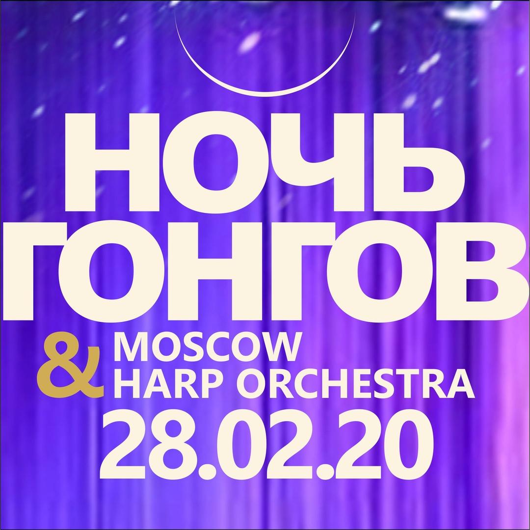Афиша Москва Медитативный концерт и ночь гонгов