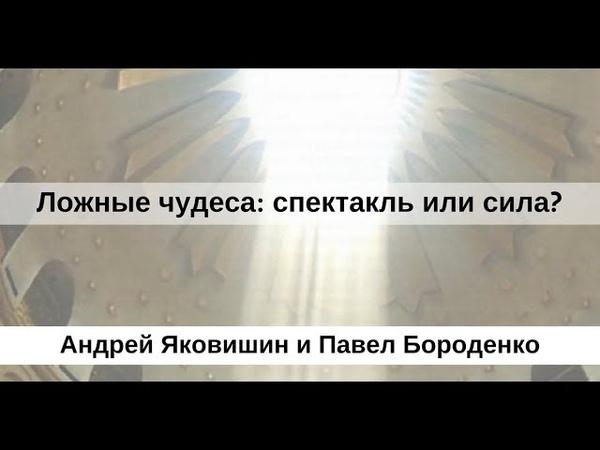 ЛОЖНЫЕ ЧУДЕСА СПЕКТАКЛЬ ИЛИ СИЛА Андрей Яковишин и Павел Бороденко г Смоленск Андрей Яковишин
