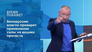 Белоруссия: против насилия. Время покажет. Фрагмент выпуска от 26.08.2020