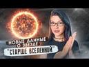 Мафусаил — звезда старше Вселенной Новые данные и история изучения легендарной звезды Диляра Садриева / Space Room